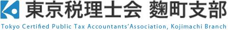 東京税理士会 麴町支部